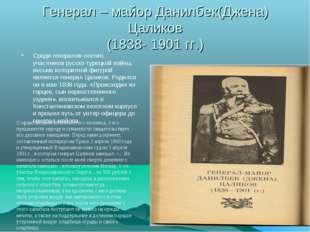 Генерал – майор Данилбек(Джена) Цаликов (1838- 1901 гг.) Среди генералов-осет