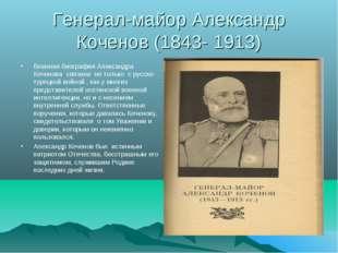 Генерал-майор Александр Коченов (1843- 1913) Военная биография Александра Коч