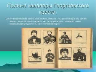 Полные кавалеры Георгиевского креста Статус Георгиевского креста был настольк