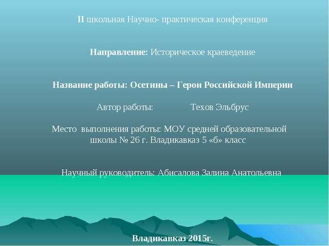 II школьная Научно- практическая конференция Направление: Историческое краеве...