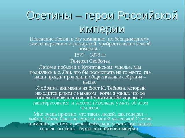 Осетины – герои Российской империи Поведение осетин в эту кампанию, по беспри...