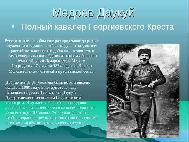 Медоев Даукуй Полный кавалер Георгиевского Креста Русско-японская война еще р...