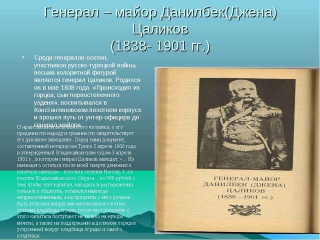 Генерал – майор Данилбек(Джена) Цаликов (1838- 1901 гг.) Среди генералов-осет...