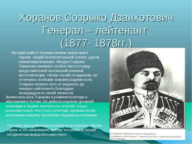 Хоранов Созрыко Дзанхотович Генерал – лейтенант (1877- 1878гг.) История войн...