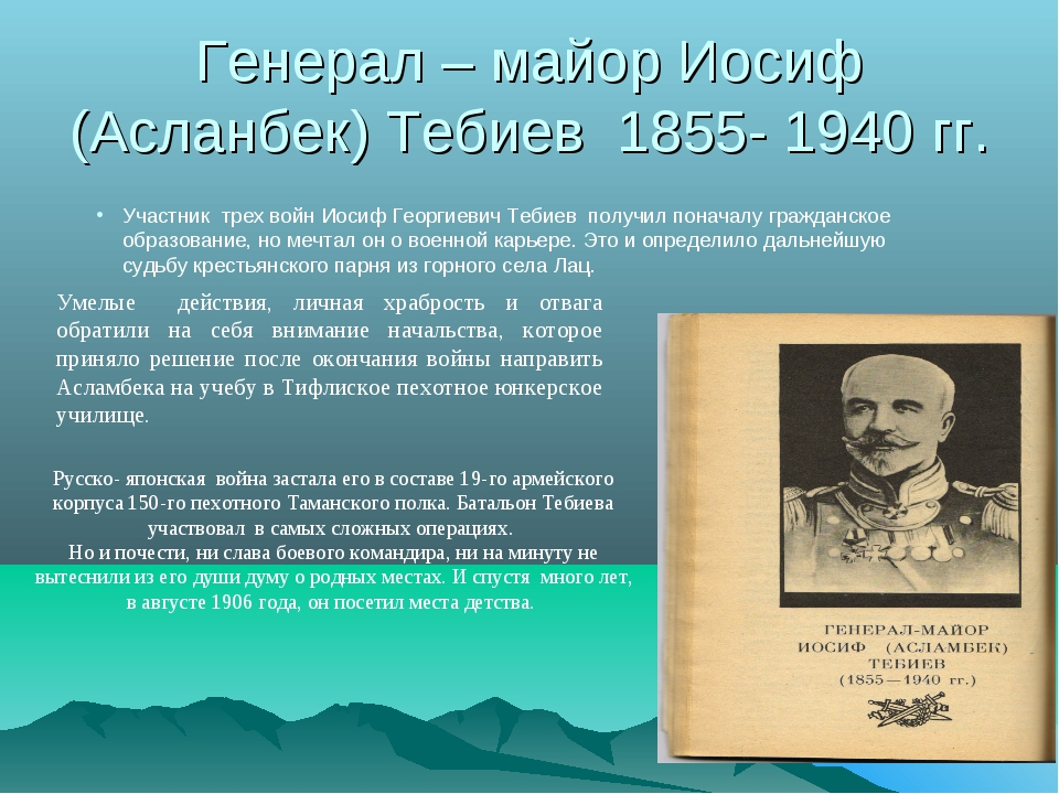 Генерал – майор Иосиф (Асланбек) Тебиев 1855- 1940 гг. Участник трех войн Иос...