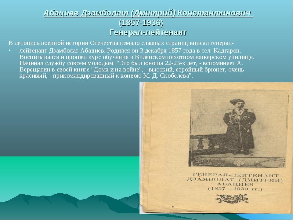 Абациев Дзамболат (Дмитрий) Константинович (1857-1936) Генерал-лейтенант В...