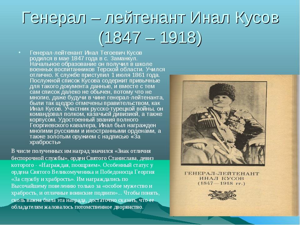 Генерал – лейтенант Инал Кусов (1847 – 1918) Генерал-лейтенант Инал Тегоевич...