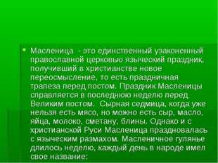 Масленица - это единственный узаконенный православной церковью языческий праз