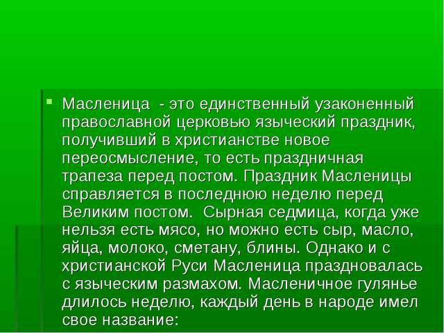 Масленица - это единственный узаконенный православной церковью языческий праз...