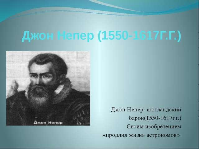 Джон Непер (1550-1617Г.Г.) Джон Непер- шотландский барон(1550-1617г.г.) Своим...