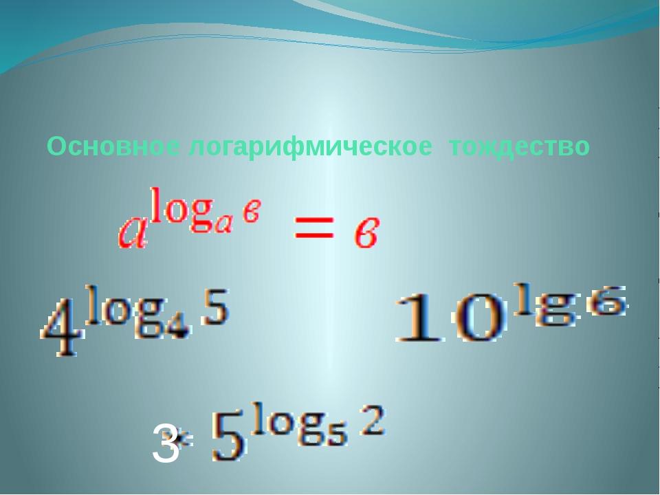 Оcновное логарифмическое тождество , 3 ,