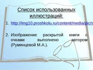 Список использованных иллюстраций: http://img10.proshkolu.ru/content/media/pi