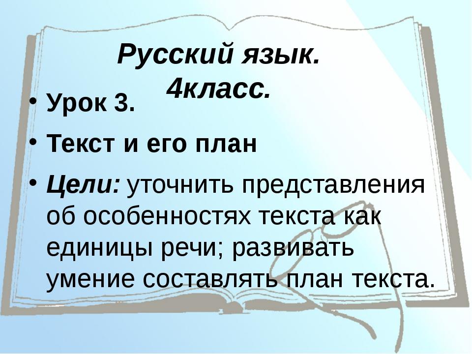 Урок 3. Текст и его план Цели: уточнить представления об особенностях текста...