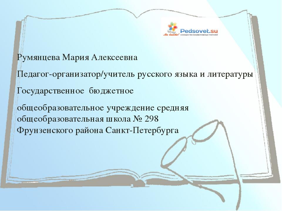 Румянцева Мария Алексеевна Педагог-организатор/учитель русского языка и лите...