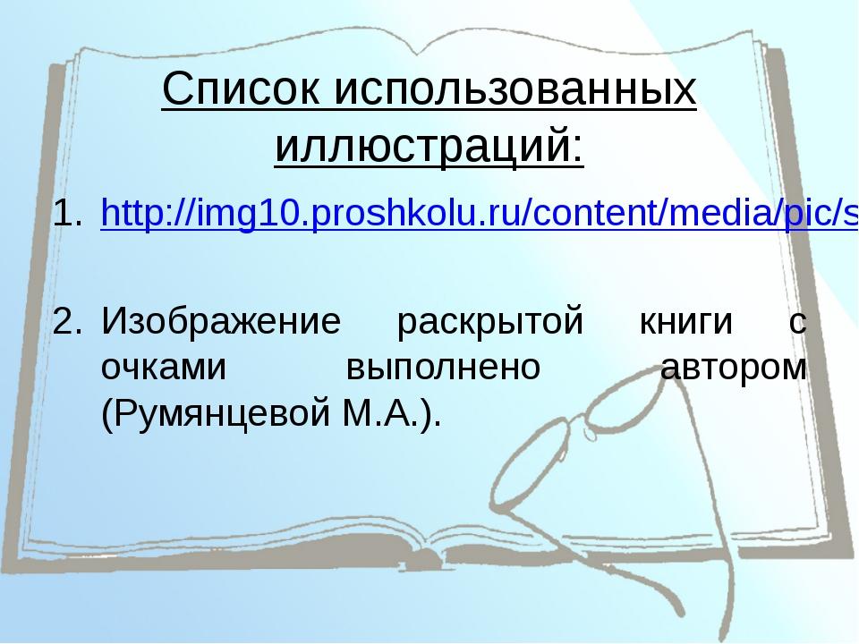 Список использованных иллюстраций: http://img10.proshkolu.ru/content/media/pi...
