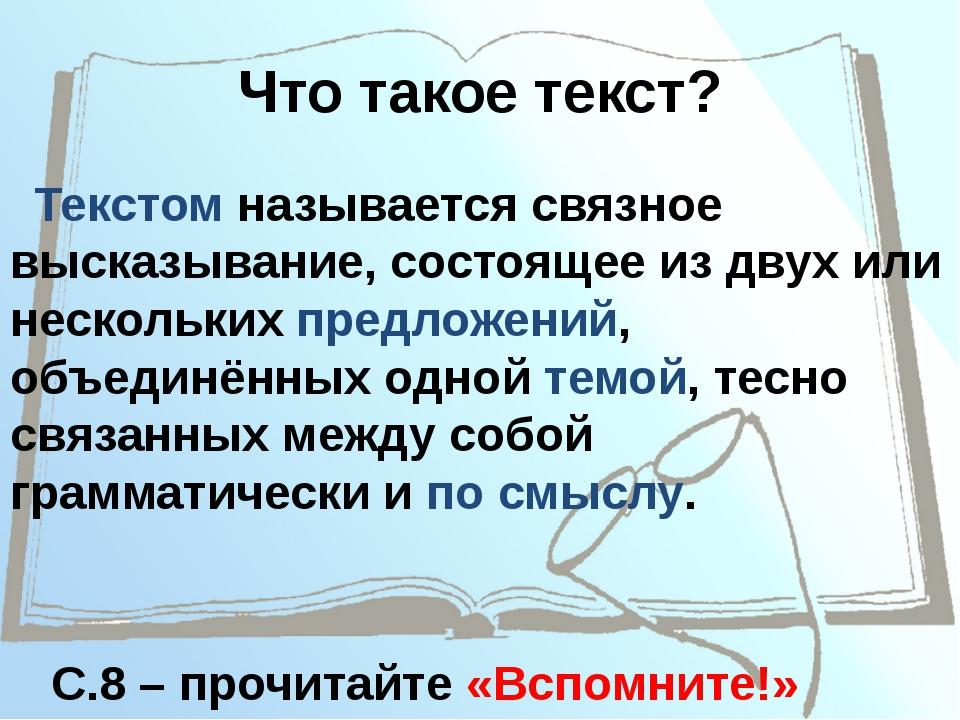 Что такое текст? Текстом называется связное высказывание, состоящее из двух и...