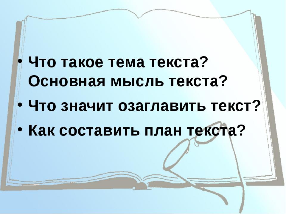 Что такое тема текста? Основная мысль текста? Что значит озаглавить текст? Ка...