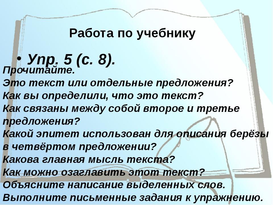 Работа по учебнику Упр. 5 (с. 8). Прочитайте. Это текст или отдельные предлож...
