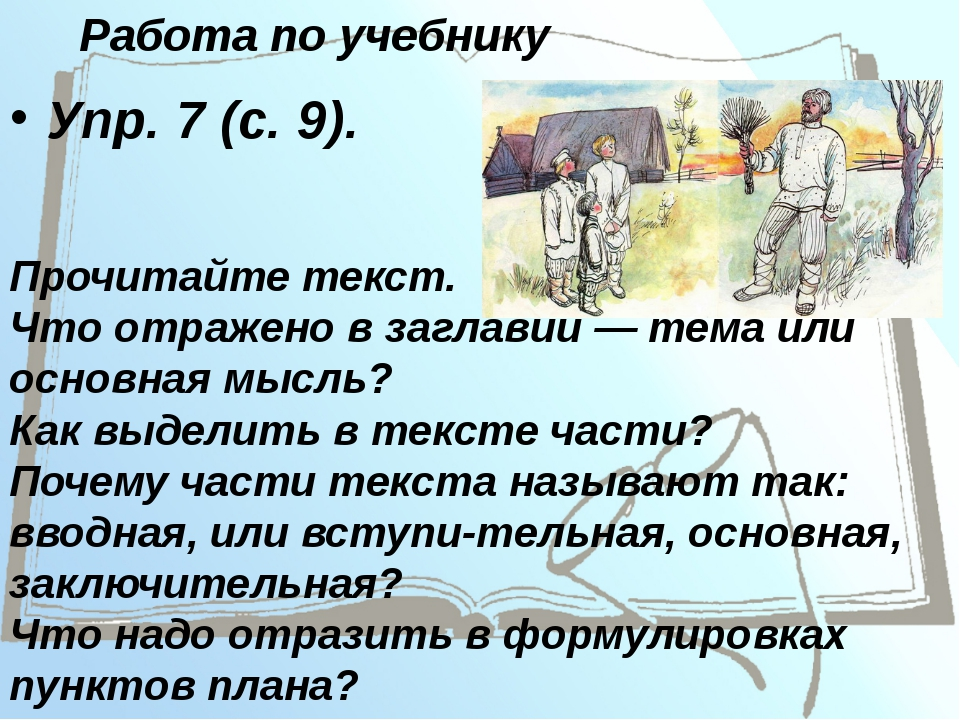 Работа по учебнику Упр. 7 (с. 9). Прочитайте текст. Что отражено в заглавии —...