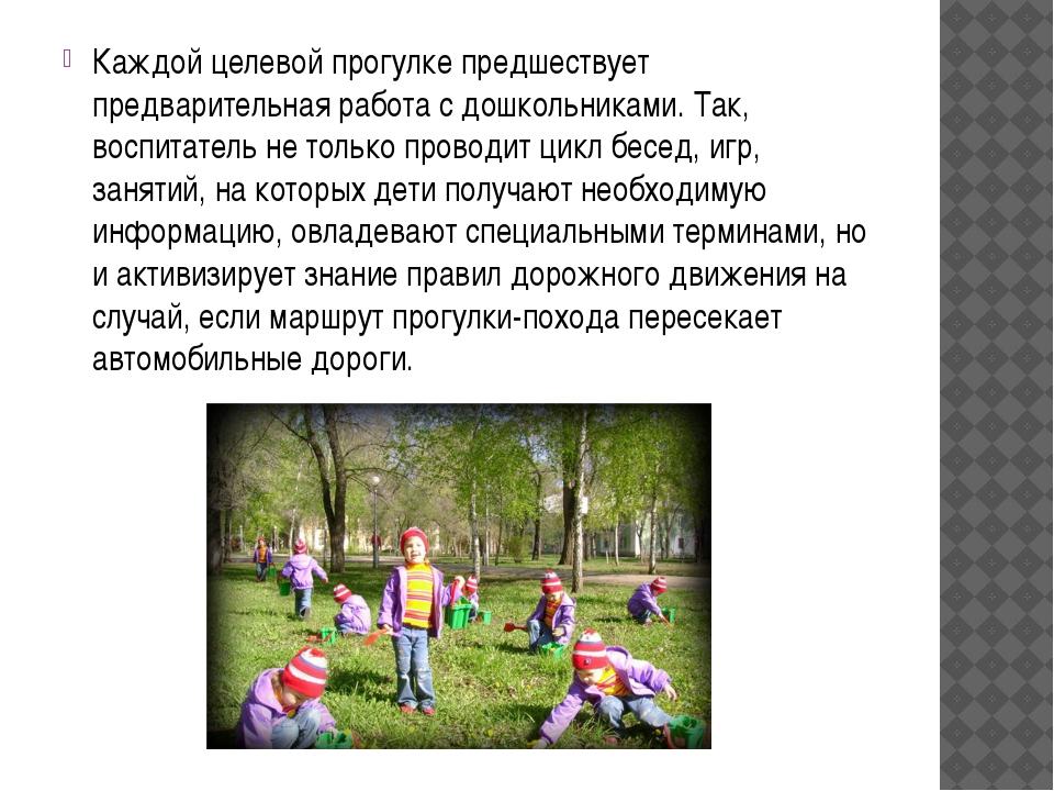 Каждой целевой прогулке предшествует предварительная работа с дошкольниками....