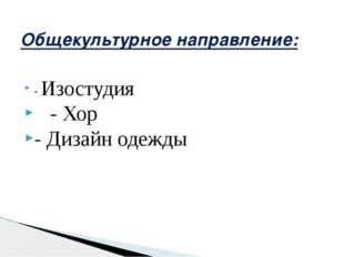 - Изостудия - Хор - Дизайн одежды Общекультурное направление: