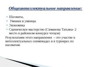 Шахматы, Умники и умницы Экономика Сценическое мастерство (Симанова Татьяна-