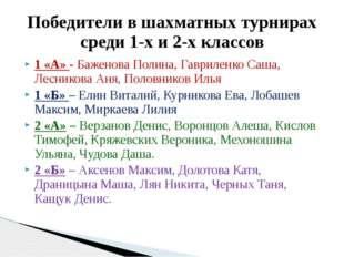1 «А» - Баженова Полина, Гавриленко Саша, Лесникова Аня, Половников Илья 1 «Б