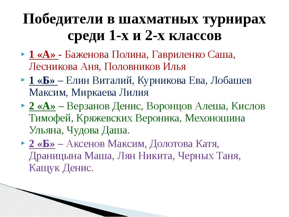 1 «А» - Баженова Полина, Гавриленко Саша, Лесникова Аня, Половников Илья 1 «Б...