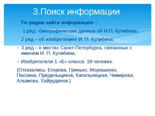 По рядам найти информацию : 1 ряд - биографические данные об И.П. Кулибине; 2