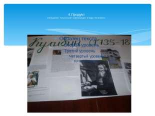 4.Продукт обобщение полученной информации в виде стенгазеты.