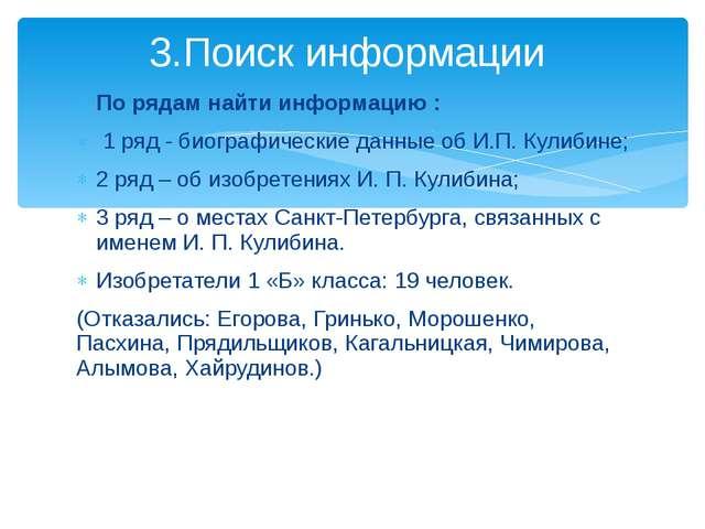 По рядам найти информацию : 1 ряд - биографические данные об И.П. Кулибине; 2...