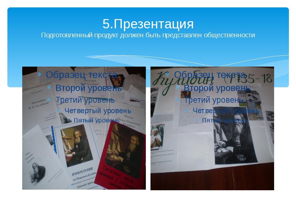 5.Презентация Подготовленный продукт должен быть представлен общественности
