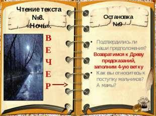 Чтение текста №8. «Ночь». В Е Ч Е Р Подтвердились ли наши предположения? Воз