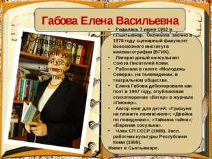 Габова Елена Васильевна Родилась 7 июня 1952 в г.Сыктывкар. Окончила заочно