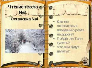 Чтение текста №3. Остановка №4 Как вы относитесь к поведению ребят на дороге?