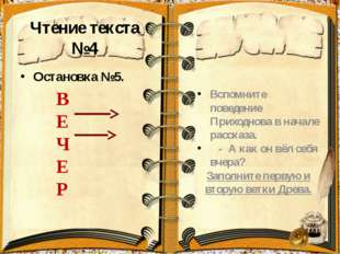 Чтение текста №4 Остановка №5. Вспомните поведение Приходнова в начале расска