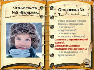 Чтение текста №6.«Валерка». Устно опишите портрет Валерки Приходнова. Каким