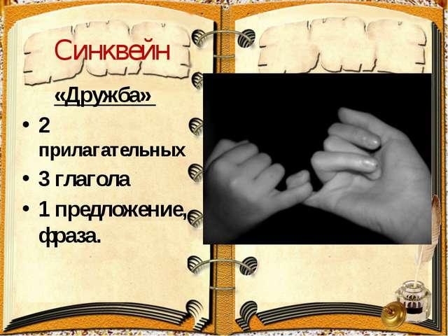 Синквейн «Дружба» 2 прилагательных 3 глагола 1 предложение, фраза.