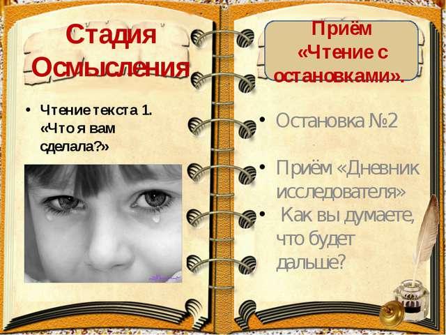 Стадия Осмысления Чтение текста 1. «Что я вам сделала?» Остановка №2 Приём «Д...