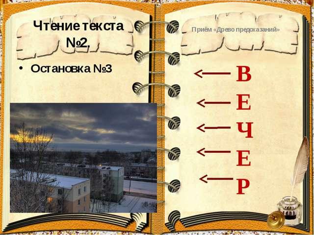 Чтение текста №2. Остановка №3 Приём «Древо предсказаний» В Е Ч Е Р