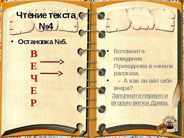 Чтение текста №4 Остановка №5. Вспомните поведение Приходнова в начале расска...