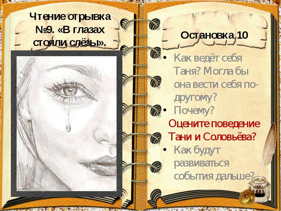 Чтение отрывка №9.«В глазах стояли слёзы». Как ведёт себя Таня? Могла бы она...