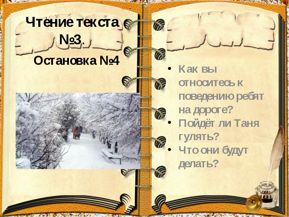 Чтение текста №3. Остановка №4 Как вы относитесь к поведению ребят на дороге?...