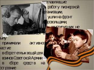 Комсомольцы, возглавлявшие работу пионерской организации, ушли на фронт добр