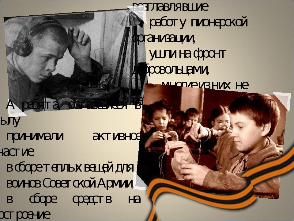 Комсомольцы, возглавлявшие работу пионерской организации, ушли на фронт добр...