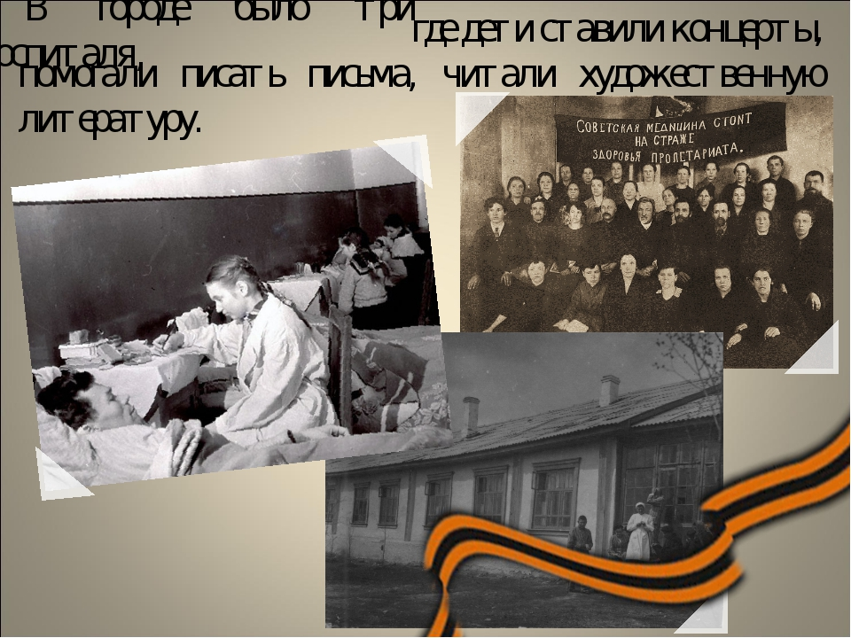 В городе было три госпиталя, где дети ставили концерты, помогали писать письм...