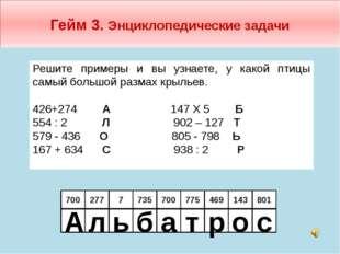 Гейм 3. Энциклопедические задачи 700 277 Решите примеры и вы узнаете, у какой