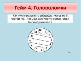 Гейм 4. Головоломки Как нужно разрезать циферблат часов на 6 частей так, чтоб