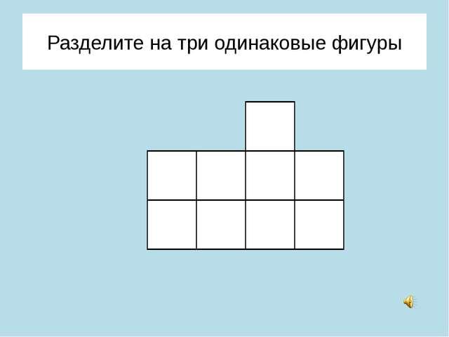 Разделите на три одинаковые фигуры