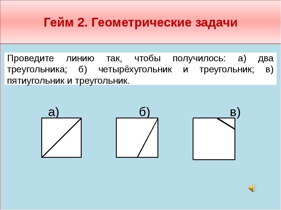 затем геометрия задачи с ответами оказалось